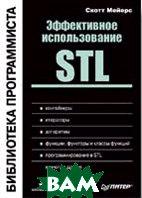 Эффективное использование STL. Библиотека программиста  Мейерс С.  купить