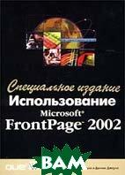 Использование Microsoft FrontPage 2002. Специальное издание  Нейл Рандалл, Деннис Джоунс купить