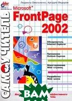Microsoft FrontPage 2002. Самоучитель  Омельченко Л., Федоров А. купить