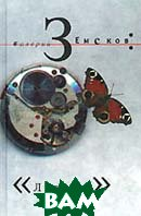 Лазарь: Роман; Подземная бабочка: Рассказы  Земсков В.Б. купить