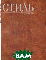 Журнал `Стиль. Архитектура, дизайн, интерьер`. Октябрь-ноябрь 2002   купить