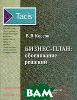 Бизнес-план: обоснование решений: Учебное пособие  Коссов В. В. купить