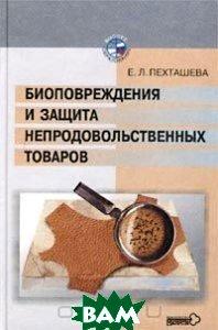 Биоповреждения и защита непродовольственных товаров  Е. Л. Пехташева  купить