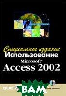Использование Microsoft Access 2002. Специальное издание + CD-ROM  Роджер Дженнингс купить