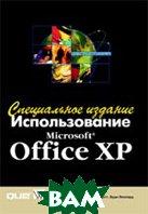 Использование Microsoft Office XP. Специальное издание   Эд Ботт, Вуди Леонард купить