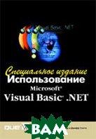 Использование Visual Basic.NET. Специальное издание   Брайан Сайлер, Джефф Споттс купить