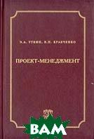 Проект-менеджмент   Э. А. Уткин, В. П. Кравченко  купить