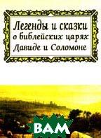 Легенды и сказки о библейских царях Давиде и Соломоне  Сборник купить
