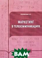 Маркетинг в телекоммуникациях  Резникова Н.П. купить