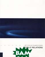 Настольная энциклопедия Public Relations 2-е издание  Д. Игнатьев, А. Бекетов, Ф. Сарокваша  купить