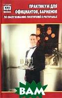 Практикум для официантов, барменов по обслуживанию посетителей в ресторанах   Н. В. Чалова  купить