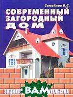 Современный загородный дом. Энциклопедия строительства  Самойлов В.С. купить