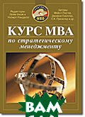 Курс MBA по стратегическому менеджменту./ The portable MBA in strategy  Л. Фаэй, Р. Рэнделл (Liam Fahey, Robert Randall) купить