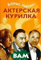 Актерская курилка  Борис Львович  купить