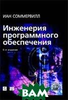 Инженерия программного обеспечения. 6-е издание /Software Engineering  Иан Соммервилл (Ian Sommerville ) купить