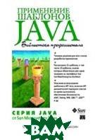 Применение шаблонов Java. Библиотека профессионала.   Стивен Стелтинг, Олав Маасен купить