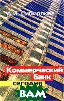 Коммерческий банк сегодня   А. И. Сибиряков  купить