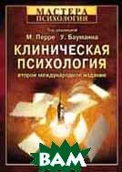Клиническая психология  2-е издание  Бауманн У., Перре М. купить