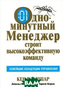 The One Minute Manager Builds High Performing Teams (One Minute Manager Library)  Ken Blanchard, Donald Carew, Eunice Parisi-Carew купить