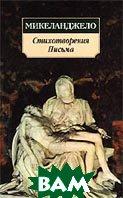 Стихотворения. Письма : Азбука Классика  Микеланджело купить