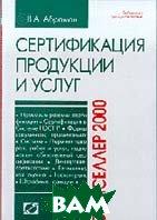 Сертификация товаров и услуг  Абрамов В.А. купить