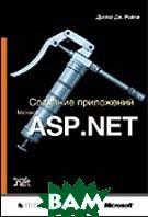 Создание приложений Microsoft ASP.NET  Рейли купить