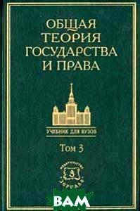 Общая теория государства и права. Академический курс в 3 томах. Том 3    купить