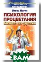 Психология процветания. Бизнес по-русски  Вагин И. О.  купить