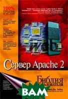 Сервер Apache 2. Библия пользователя / Apache Server 2. Bible  Мохаммед Дж. Кабир / Mohammed J. Kabir купить