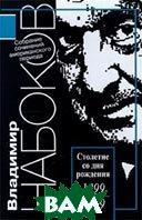 Собрание сочинений американского периода в 5 томах. Том 2. Лолита. Смех в темноте  Владимир Набоков купить