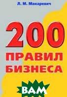 200 правил бизнеса  Макаревич Л.М. купить