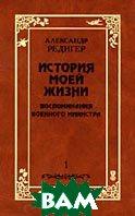 История моей жизни. Воспоминания военного министра. В 2-х томах.   Редигер А. купить