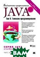 Библиотека профессионала. Java 2. Том 2  Кей С. Хорстманн, Гари Корнелл купить