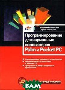 Программирование для карманных компьютеров Palm и PocketPC  В.Рафалович, С.Карнаухов купить