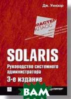 SOLARIS. Руководство системного администратора. 3-е изд.  Уинзор Дж.  купить