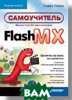 ����������� Flash MX  