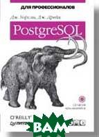 PostgreSQL. Для профессионалов (+ CD)   Уорсли Дж., Дрейк Дж.  купить