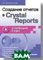 �������� ������� � Crystal Reports: ������� ����  