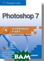 Photoshop 7: учебный курс  +CD  Панкратова Т. В.  купить