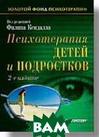 Психотерапия детей и подростков. 2-е изд.   Кендалл Ф. С.   купить