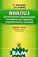 Анализ бухгалтерской (финансовой) отчетности для принятия управленческих решений  Т. Г. Вакуленко купить