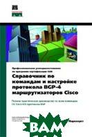 Справочник по командам и настройке протокола BGP-4 маршрутизаторов Cisco   Уильям Р. Паркхерст купить