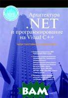 Архитектура .NET и программирование на Visual C++   Роберт Дж. Оберг, Питер Торстейнсон купить