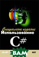 Использование C#. Специальное издание   N.I.I.T. купить