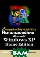 Использование Microsoft Windows XP Home Edition. Специальное издание   Брайан Книттель, Роберт Коварт купить