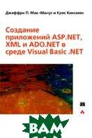 Создание приложений ASP.NET, XML и ADO.NET в среде Visual Basic.NET   Джеффри П. Мак-Манус, Крис Кинсмен купить