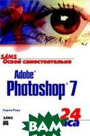 Освой самостоятельно Adobe Photoshop 7 за 24 часа   Карла Роуз купить