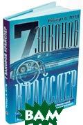 7 законов Крайслер: законы бизнеса, которые сделали Крайслер одной из самых успешных автомобильных корпораций/Guts: The Seven Laws of Business That Made Chrysler the World's Hottest Car Company  Р. А. Лутц (Robert Lutz) купить