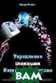 Управление сложными Интернет-проектами / Managing High-Intensity Internet Projects  Эдвард Йордон / Edward Yourdon купить