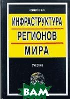 Инфраструктура регионов мира     Комаров М.П. купить